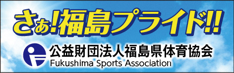 https://www.sports-fukushima.or.jp/